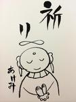 ☆今日のハッピーメッセージ1/24☆